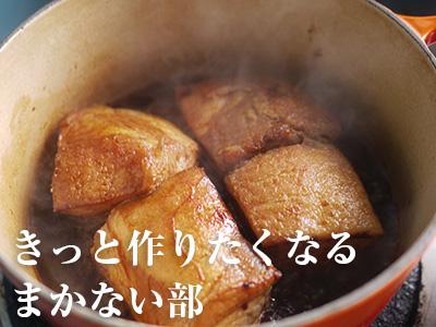img_makanai_1