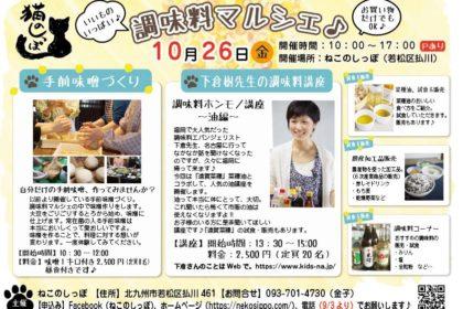 調味料エバンジェリスト下倉先生のイベント開催します